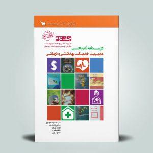 درسنامه تشریحی مدیریت خدمات بهداشتی و درمانی جلد دوم