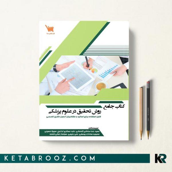کتاب جامع روش تحقیق در علوم پزشکی
