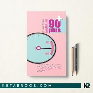 کتاب مثبت 90 زبان انگلیسی هادی یوزی