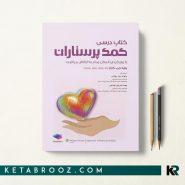 کتاب درسی کمک پرستاران