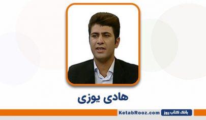 هادی-یوزی