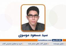 سید-مسعود-موسوی