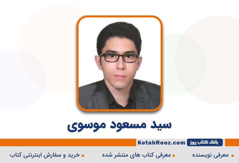 سید مسعود موسوی