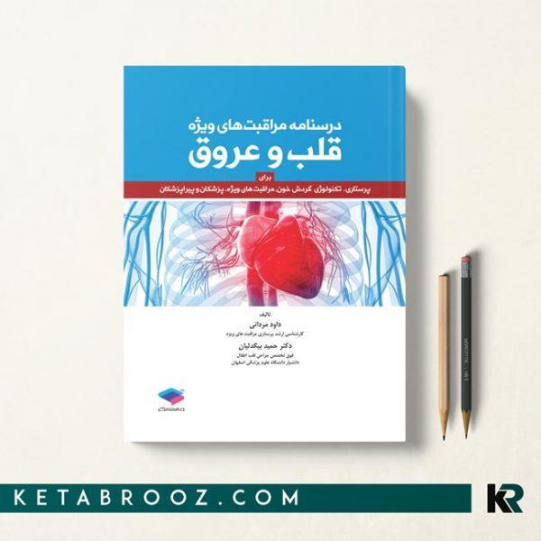 کتاب درسنامه مراقبت های ویژه قلب و عروق