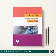 کتاب جراحی الکساندر جلد 11