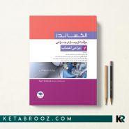کتاب جراحی الکساندر 7