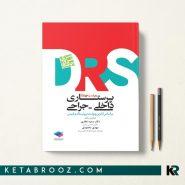 کتاب DRS پرستاری داخلی جراحی