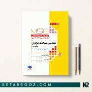 کتاب تست بهداشت حرفه ای حمه رضایی