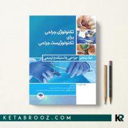 تکنولوژی جراحی برای تکنولوژیست جراحی جلد 5