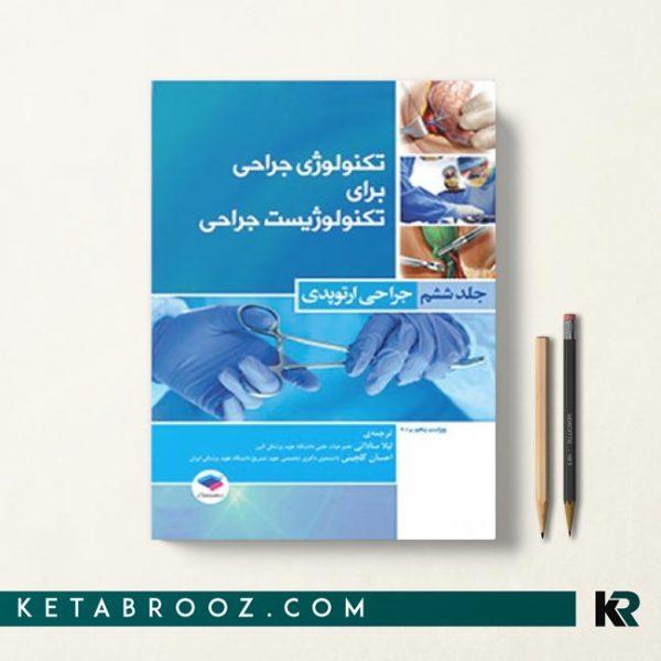 کتاب تکنولوژی جراحی برای تکنولوژیست جراحی جلد 6