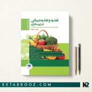 تغذیه و تغذیه درمانی در پرستاری