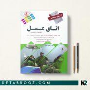 کتاب استخدامی اتاق عمل