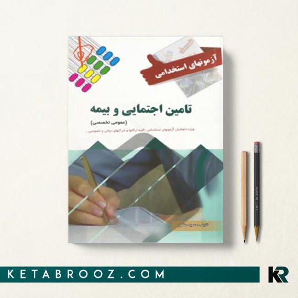 کتاب استخدامی تامین اجتماعی