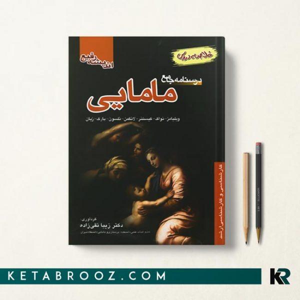 خلاصه دروس درسنامه جامع مامایی زیبا تقی زاده
