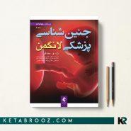 ترجمه فارسی کتاب جنین شناسی لانگمن 2019