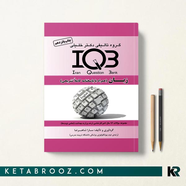 کتاب IQB زبان انگلیسی انتشارات دکتر خلیلی