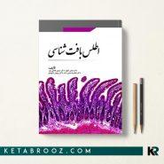 کتاب اطلس بافت شناسی رنگی