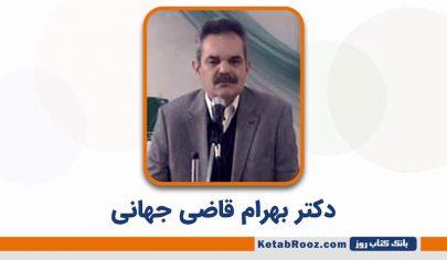 بهرام-قاضی-جهانی2