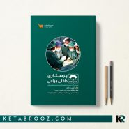 کتاب صفر تا صد پرستاری داخلی جراحی
