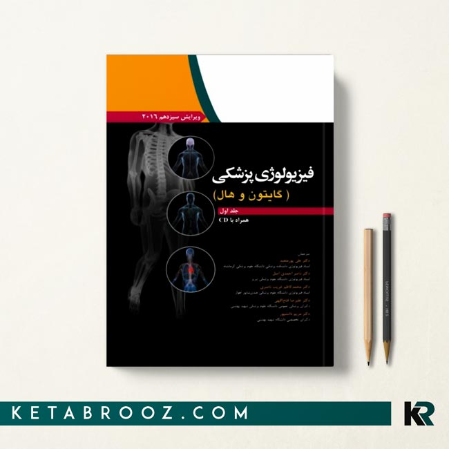کتاب فیزیولوژی گایتون 2016 جلد اول