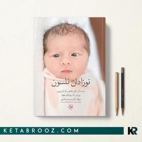 کتاب نوزادان نلسون 2020