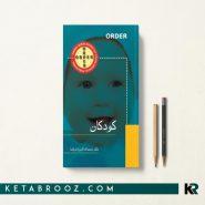 کتاب ORDER کودکان
