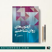 کتاب آزمون های روانشناختی