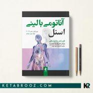 آناتومی بالینی اسنل 2019 جلد دوم