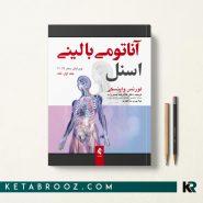 کتاب آناتومی بالینی اسنل 2019