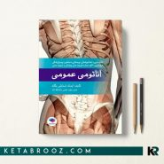 آناتومی عمومی دکتر شمایلی یگان