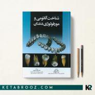 کتاب آناتومی و مورفولوژی دندان