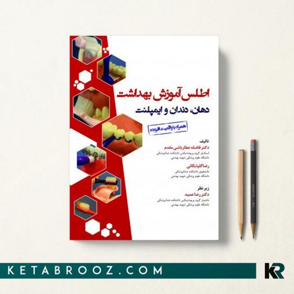 کتاب اطلس آموزش بهداشت دهان و دندان و ایمپلنت