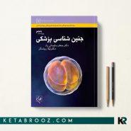 کتاب جنین شناسی پزشکی سلیمانی راد