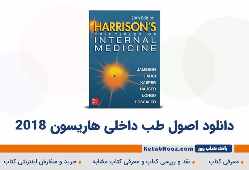 دانلود کتاب هاریسون 2018 pdf