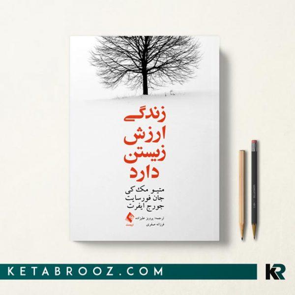 کتاب زندگی ارزش زیستن دارد