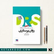 DRS روان پرستاری حمید حجتی