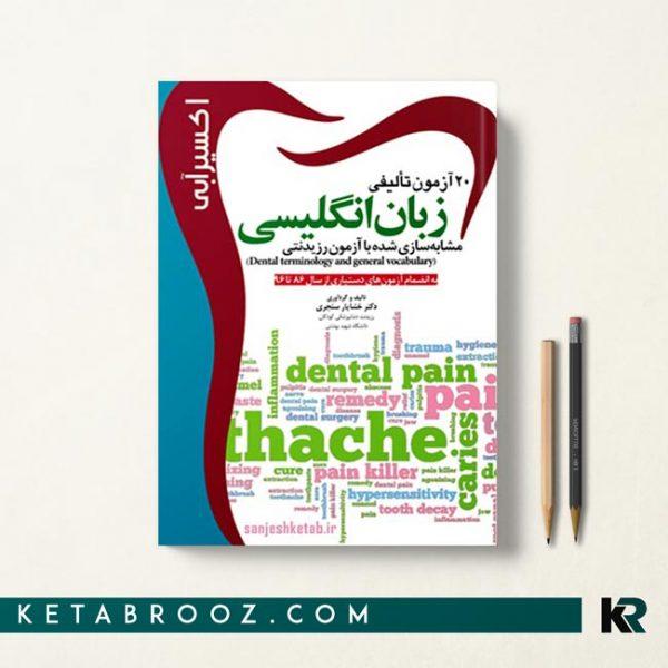 کتاب 20 آزمون تالیفی زبان انگلیسی