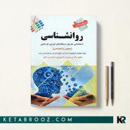 کتاب استخدامی روانشناسی
