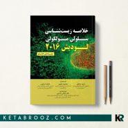 خلاصه لودیش ابرقوئی 2016