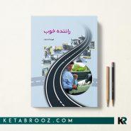 کتاب راننده خوب