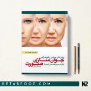 کتاب روش های جراحی و غیر جراحی جوان سازی صورت