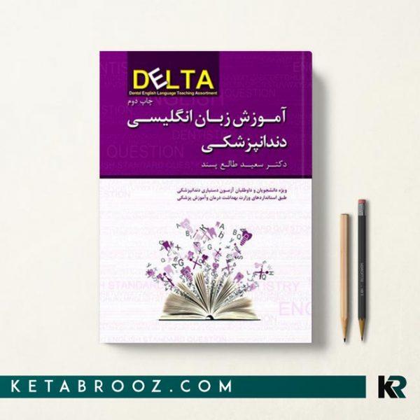 کتاب آموزش زبان انگلیسی دندانپزشکی