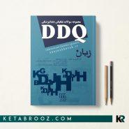 کتاب DDQ زبان انگلیسی