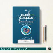 نمودارنامه زیست شناسی عرب
