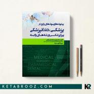 پیشوندها و پسوندهای رایج در پزشکی دندانپزشکی