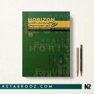 کتاب زبان هوریزون