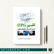 کتاب تفسیر OPG