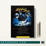 کتاب جراحی ژنیکولوژی زنان تلیندز 2020