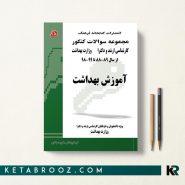کتاب مجموعه سوالات ارشد آموزش بهداشت