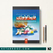 کتاب فارماکولوژی برای پرستاران
